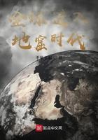 全球進入地窟時代